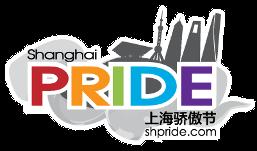 上海骄傲节 ShanghaiPRIDE