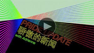 Thumbnail-VideoPride5GirlsPartyPromo