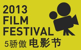 filmfestival_thumbnail