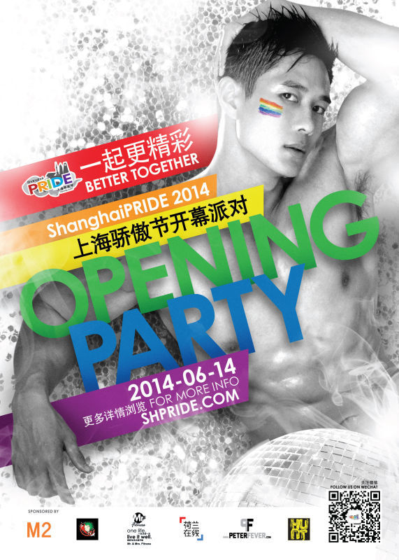 poster_opening_party_2014