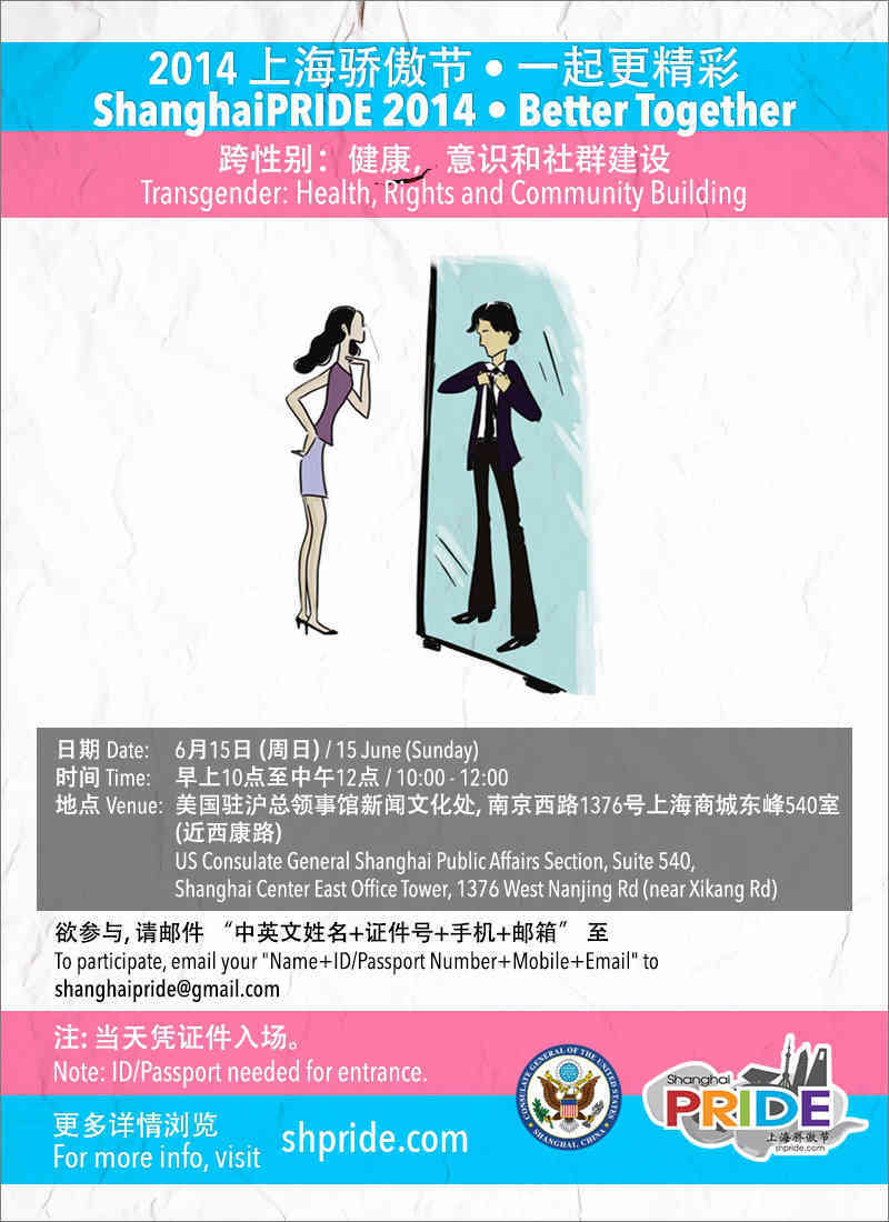 poster_transgender_in_china