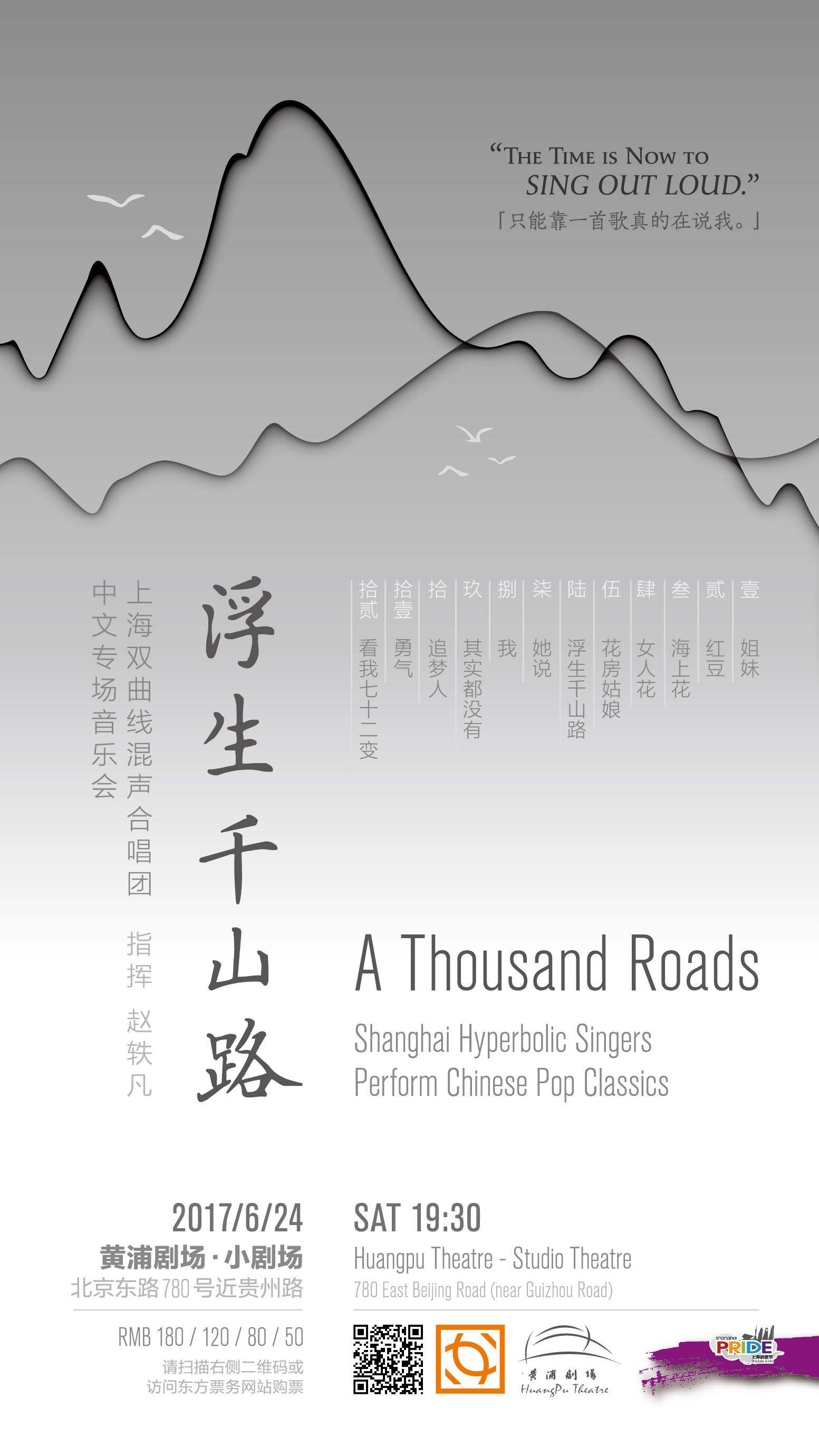 海报 浮生千山路 骄傲节版-RGB