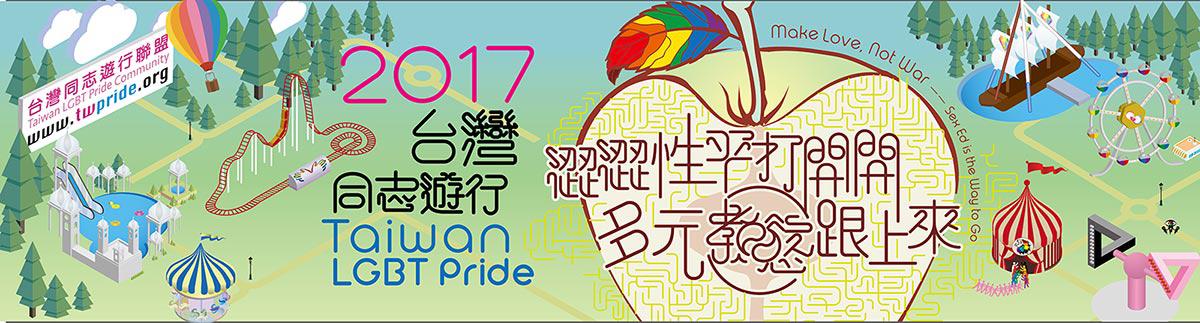 171112_Taiwan LGBT Pride_01