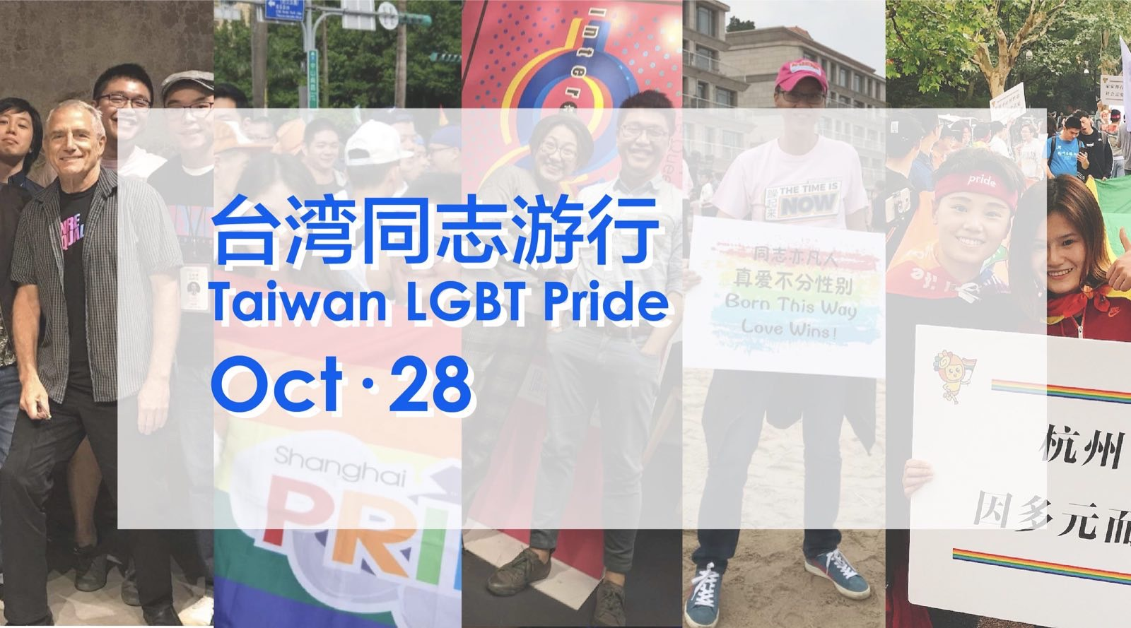 171112_taiwan-lgbt-pride_01-poster