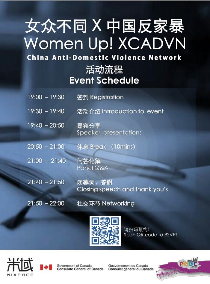 women-up-event-schedule
