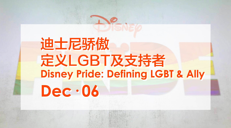 171213_Disney D&I_01