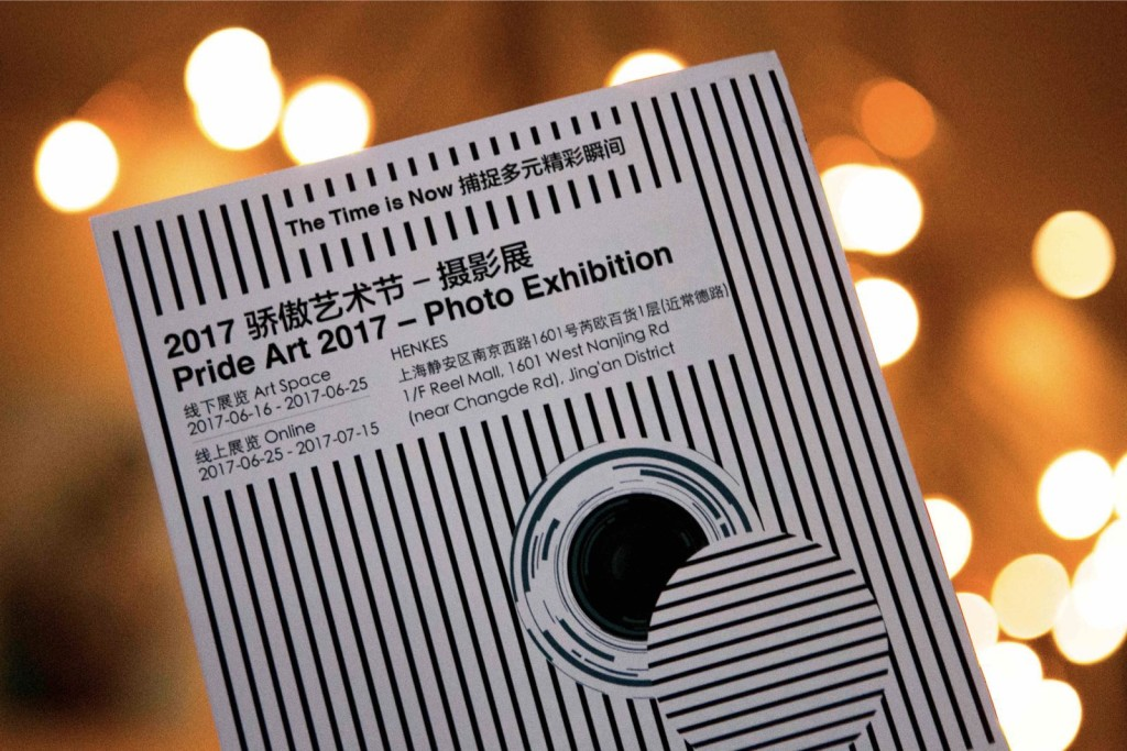 180111_Pride Museum Invitation_04