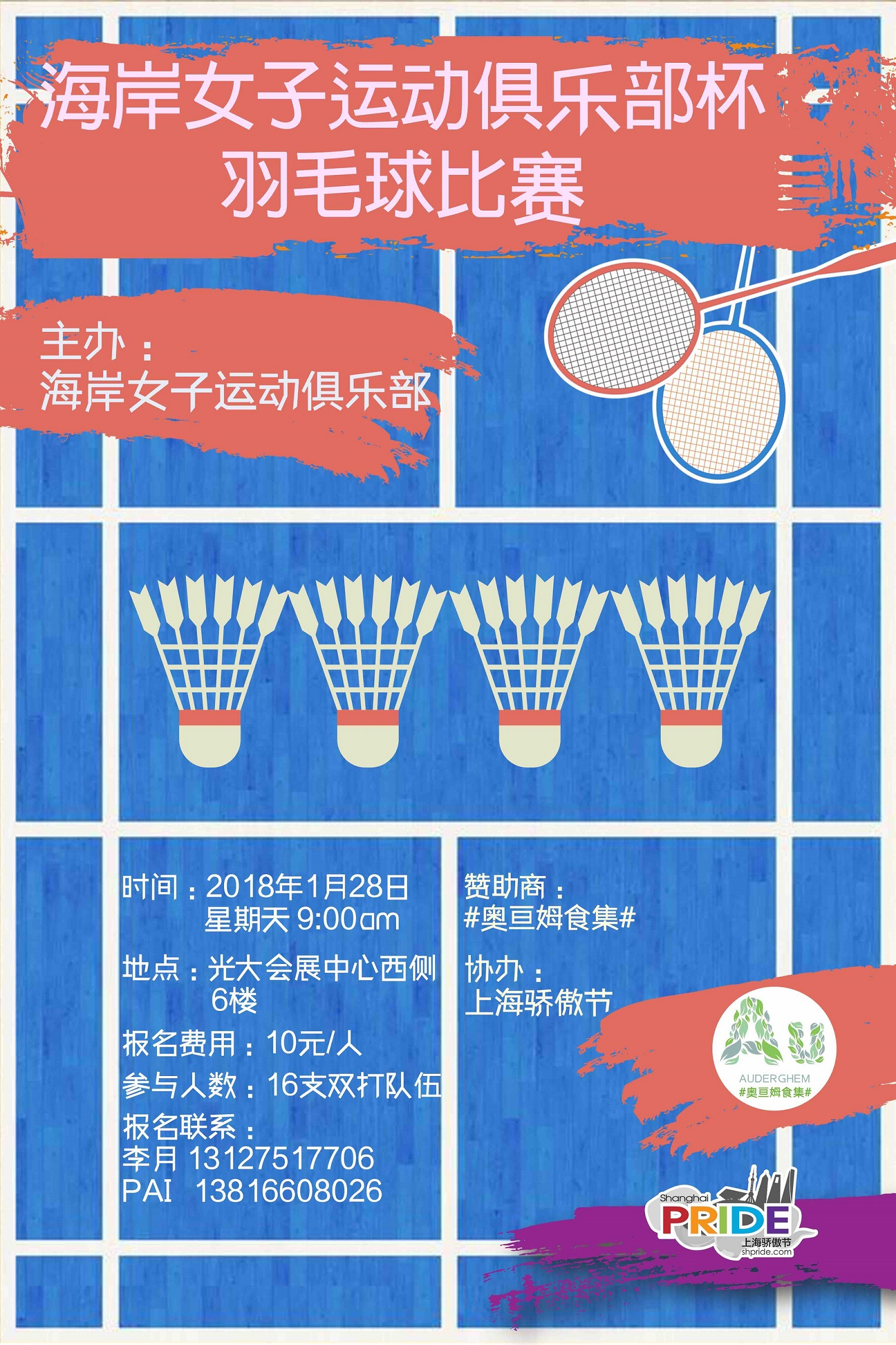 180119_Pride10_HELSC Badminton Championship_Poster_CH