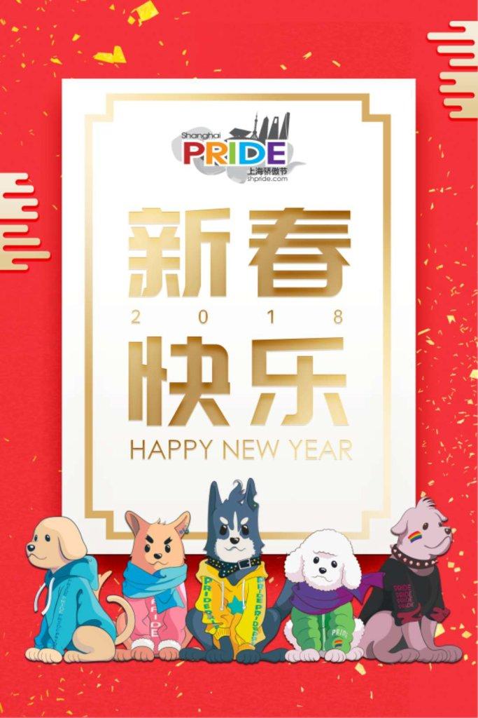 180215_Pride10_Festival_CNY_poster